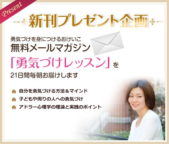 無料メールマガジン「勇気づけレッスン」