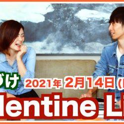 11/8(日)募集開始『勇気づけValentine Live』