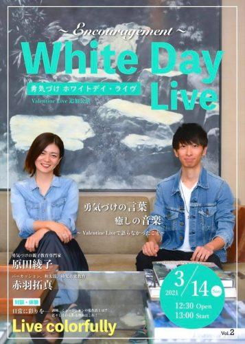 『勇気づけWhite Day Live』開催のおしらせ