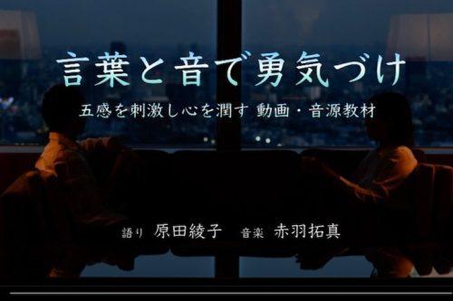 3/14発売【言葉と音で勇気づけ】教材〜作成理由と込めた想い〜